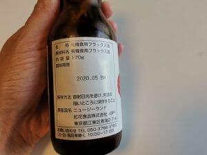 亜麻仁油(フラックス油)の画像3